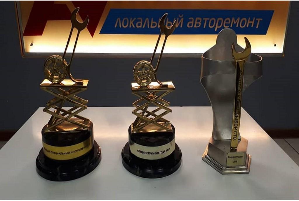 Лучший Специнструмент 2018 г.