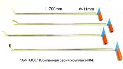 Комплект №4 юбилейного инструмента Platinum
